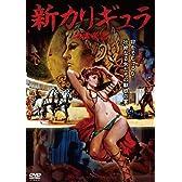 新カリギュラ [DVD]