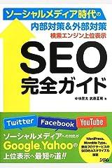 検索エンジン上位表示 SEO完全ガイド ソーシャルメディア時代の内部対策&外部対策 単行本