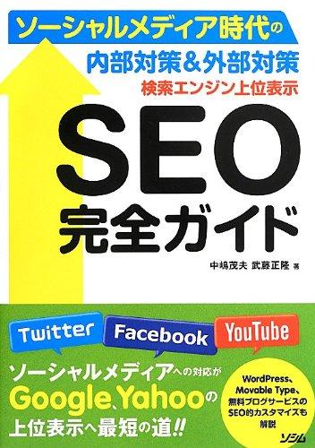 検索エンジン上位表示 SEO完全ガイド ソーシャルメディア時代の内部対策&外部対策 -