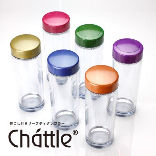 Chattle(チャトル)茶こし付き茶葉専用タンブラー300cc 中国茶・紅茶・日本茶に!(ローズ)