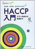 製造業・販売業・飲食店のためのHACCP入門—プラン作成から実施まで (食品衛生教育シリーズ)