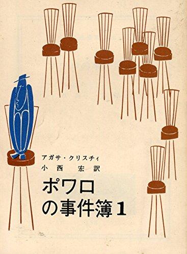 ポワロの事件簿〈第1〉 (1960年) (創元推理文庫)の詳細を見る