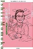 ちくま評伝シリーズ〈ポルトレ〉石井桃子: 児童文学の発展に貢献した文学者 画像