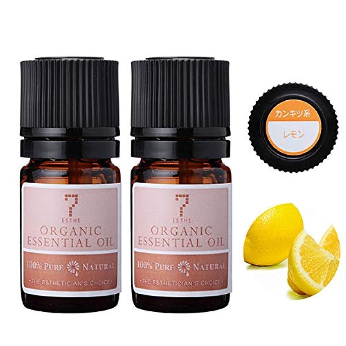 重要な役割を果たす、中心的な手段となる側リボン< 7エステ > オーガニックレモン 3mL (2個セット) [ アロマオイル エッセンシャルオイル アロマ精油 オーガニック 精油 天然 柑橘系 アロママッサージ アロマテラピー ]