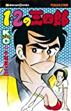 1・2の三四郎(4) (週刊少年マガジンコミックス)
