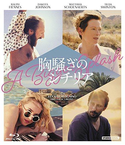 胸騒ぎのシチリア[Blu-ray/ブルーレイ]