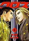 クロス 1 (キングシリーズ 漫画スーパーワイド)