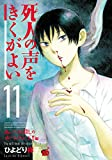死人の声をきくがよい あいつは殺しのホームラン王!!編(11): チャンピオンREDコミックス