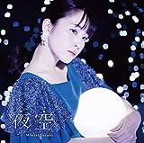 【Amazon.co.jp限定】夜空 [初回限定盤A] [CD + Blu-ray] (Amazon.co.jp限定特典 : 複製サイン入りデカジャケ 付)