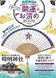 PDFを無料でダウンロード 幸運をつかむ! 開運&お清めBOOK MOOK)