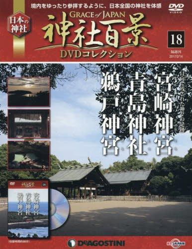 神社百景DVDコレクション全国版(18) 2017年 2/14 号 [雑誌]