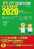 理学療法士・作業療法士国家試験必修ポイント 障害別PT治療学 2020 電子版・オンラインテスト付