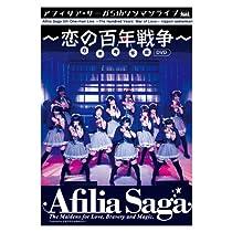 アフィリア・サーガ 5thワンマンライブ~恋の百年戦争~日本青年館 [DVD]