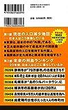未来の地図帳 人口減少日本で各地に起きること (講談社現代新書) 画像