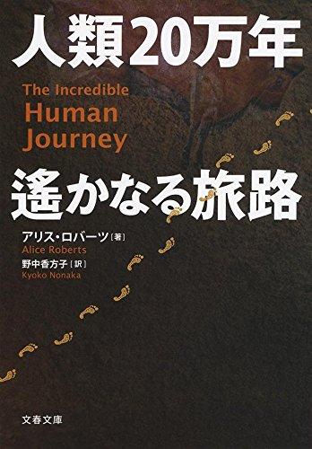 人類20万年 遥かなる旅路 (文春文庫)