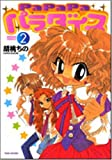 PaPaPaパラダイス 2 (バンブー・コミックス)