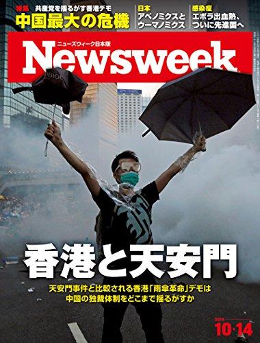 週刊ニューズウィーク日本版 「特集:香港と天安門」〈2014年 10/14号〉 [雑誌]