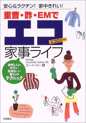 重曹・酢・EMでエコ家事ライフ—安心&ラクチン!家中きれい!