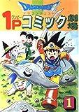 ドラゴンクエスト1Pコミック劇場 (1) (ギャグ王コミックス)
