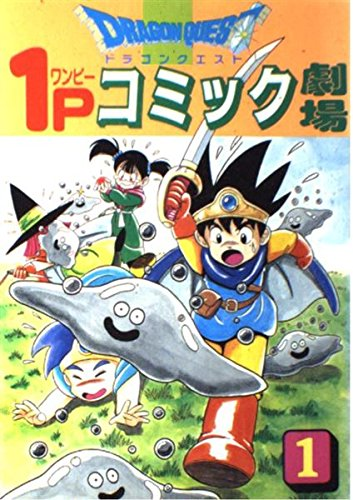 ドラゴンクエスト1Pコミック劇場 (1) (ギャグ王コミックス)の詳細を見る