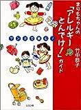 まりもちゃんの「アレルギーとんでけ!」ガイド―マンガで読む