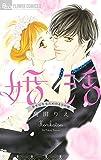 婚活~幸せになるための4つの嘘~ / 高田 りえ のシリーズ情報を見る
