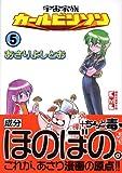 宇宙家族カールビンソン (5) (講談社漫画文庫 (あ9-5))