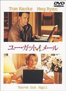ユー・ガット・メール [DVD]