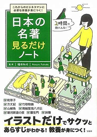 これからのビジネスマンに必要な教養が身につく! 日本の名著見るだけノート