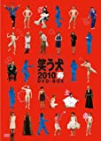 笑う犬2010寿 DVD-BOX[DVD]