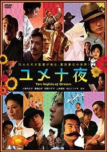 ユメ十夜 [DVD]