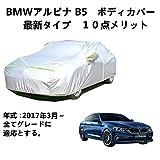 AUNAZZ/BMW アルピナ B5 2017年3月~全グレード対応 純正 カーボディカバー カーカバー UVカット オックスフォード合成アルミ膜 - 6,999 円