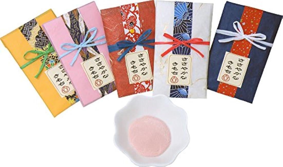 集まる効能あるスモッグハーティーファクトリー ささやかなきもち 入浴剤1包み 10個セット (5色アソート)