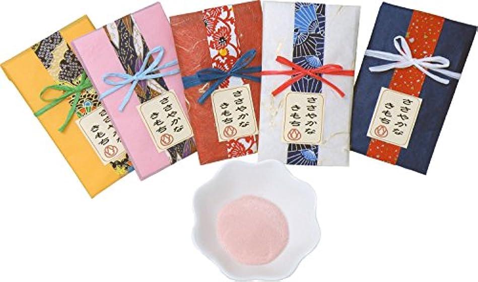 居眠りする雨のご飯ハーティーファクトリー ささやかなきもち 入浴剤1包み 10個セット (5色アソート)
