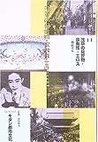 コレクション・モダン都市文化 (11)