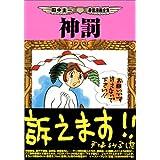 神罰―田中圭一最低漫画全集 (Cue comics)