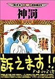 神罰—田中圭一最低漫画全集 (Cue comics)