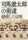 司馬遼太郎の街道 III 愛した辺境 (朝日文庫)