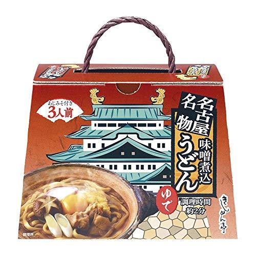 なごやきしめん亭 ゆでみそ煮込うどん(3食入) OUM-7 【乾麺 味噌煮込みうどん 饂飩 名古屋 名物 ギフト セット ギフトセット 詰め合わせ】