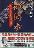 御聞番―会津藩・最後の隠密 (講談社文庫)