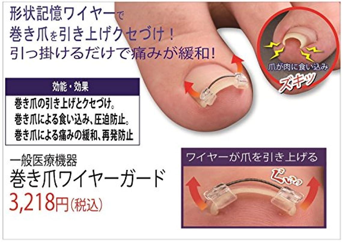 発明する抗生物質ことわざサイプラス 巻き爪ワイヤーガード 2箱セット