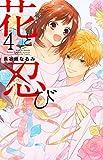 花と忍び(4) (講談社コミックスなかよし)