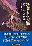 妖魔をよぶ街〈上〉 (ハヤカワ文庫FT)
