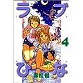 ラブひな(4) (講談社コミックス)
