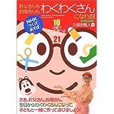 お父さんもお母さんもわくわくさんになれる!―10分間で作って遊べる工作レシピ21 (NHK「つくってあそぼ」)