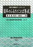 全国方言談話データベース 日本のふるさとことば集成〈第9巻〉愛知・岐阜・三重 (国立国語研究所資料集)