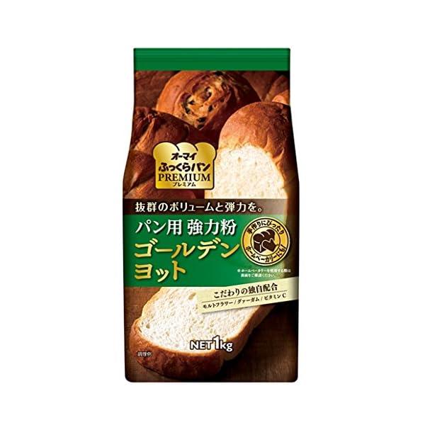 オーマイ ふっくらパンプレミアム パン用 強力粉...の商品画像
