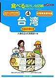 食べる指さし会話帳4 台湾<台湾&中華料理> (食べる指さし会話帳シリーズ) 画像