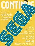 コンティニュー (Vol.12)