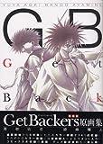 GetBackers 奪還屋の画像